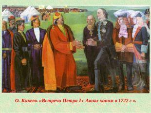 О. Кикеев. «Встреча Петра I c Аюки-ханом в 1722 г ».