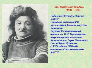Ким Менгенович Ольдаев. (1933 – 1995) Родился в 1933 году в Элисте КАССР. Нар