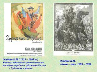 Ольдаев К.М.( 1933 – 1995 гг.) Каталог юбилейной художественной выставки наро