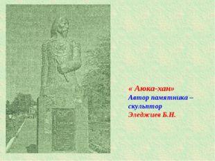 « Аюка-хан» Автор памятника – скульптор Эледжиев Б.Н.