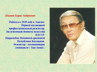 Шагаев Борис Андреевич Родился в 1939 году в Элисте. Первый калмыцкий професс