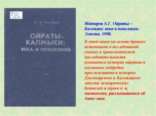 Митиров А.Г. Ойраты – Калмыки: века и поколения.-Элиста, 1998. В этой книге