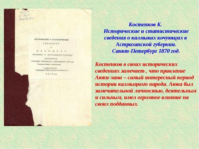 Костенков К. Исторические и статистические сведения о калмыках кочующих в Аст...