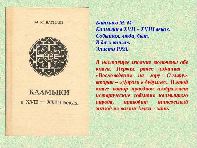 Батмаев М. М. Калмыки в ХVII – ХVIII веках. События, люди, быт. В двух книгах...