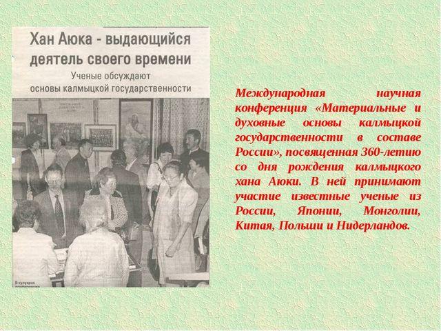 Международная научная конференция «Материальные и духовные основы калмыцкой г...