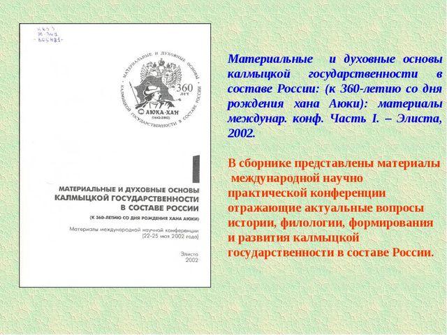 Материальные и духовные основы калмыцкой государственности в составе России:...