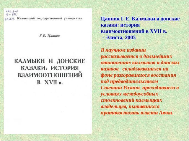 Цапник Г.Е. Калмыки и донские казаки: история взаимоотношений в ХVII в. - Эли...