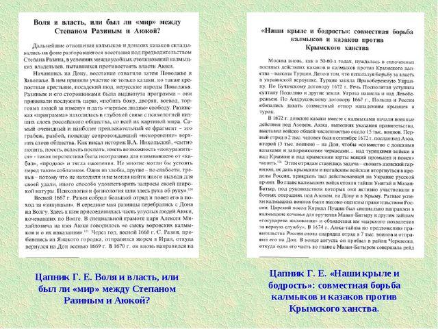 Цапник Г. Е. Воля и власть, или был ли «мир» между Степаном Разиным и Аюкой?...