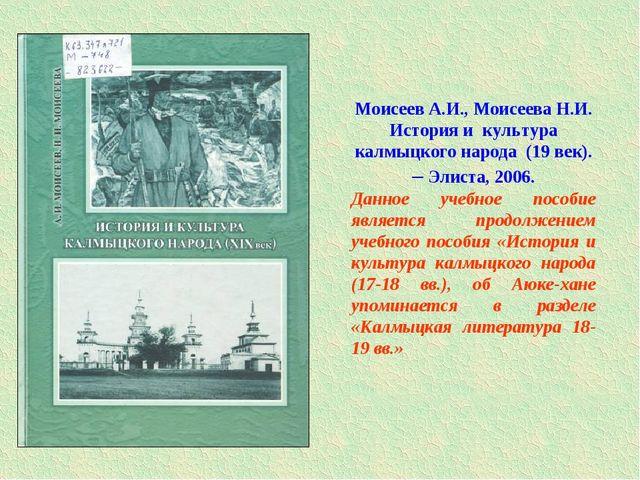 Моисеев А.И., Моисеева Н.И. История и культура калмыцкого народа (19 век). –...
