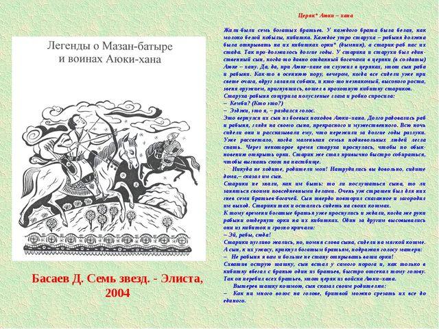 Церяк* Аюки – хана Жили-были семь богатых братьев. У каждого брата была бела...