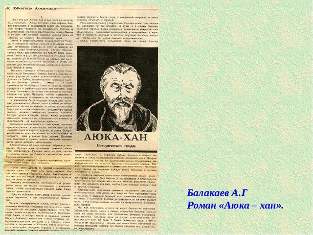 Балакаев А.Г Роман «Аюка – хан».