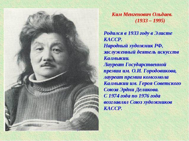 Ким Менгенович Ольдаев. (1933 – 1995) Родился в 1933 году в Элисте КАССР. Нар...