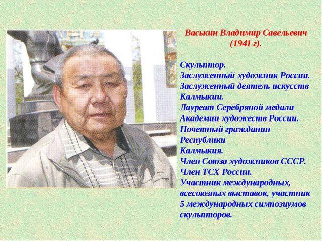 Васькин Владимир Савельевич (1941 г). Скульптор. Заслуженный художник России...