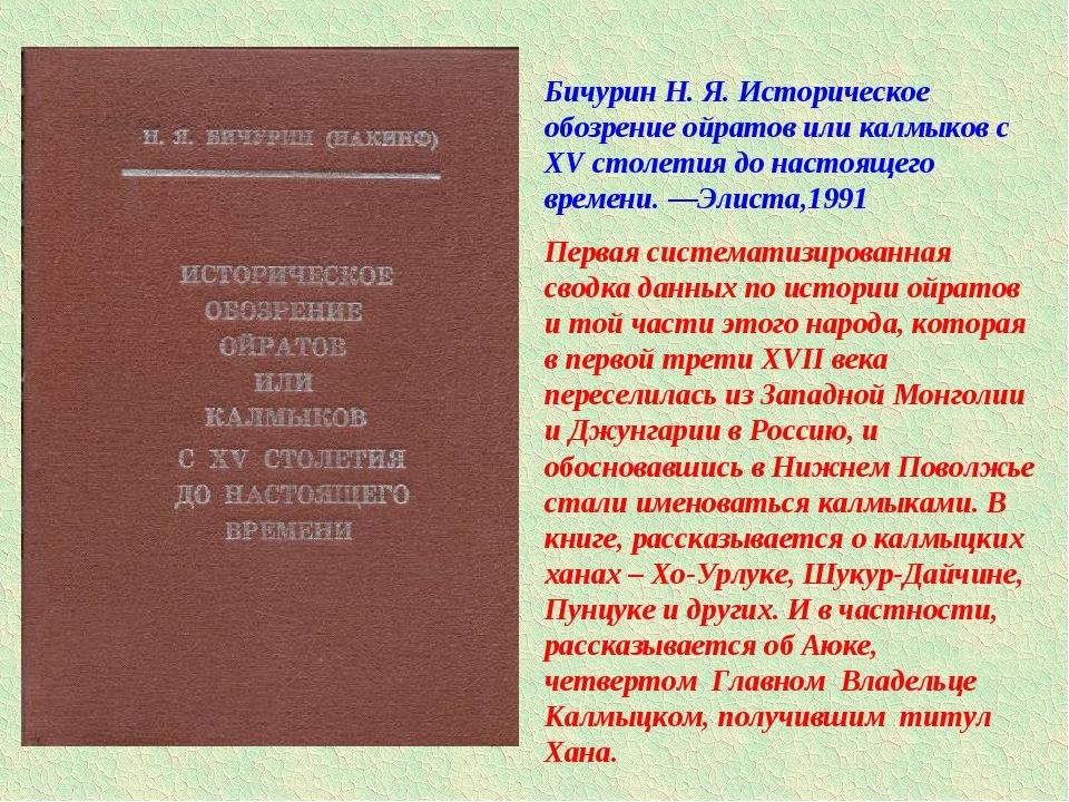 Бичурин Н. Я. Историческое обозрение ойратов или калмыков с ХV столетия до на...