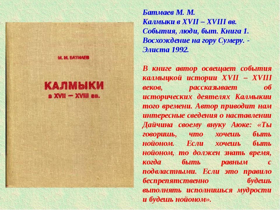 Батмаев М. М. Калмыки в ХVII – ХVIII вв. События, люди, быт. Книга 1. Восхожд...