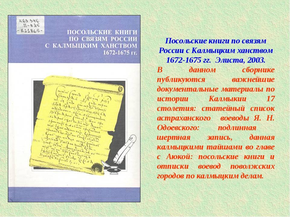 Посольские книги по связям России с Калмыцким ханством 1672-1675 гг. Элиста,...