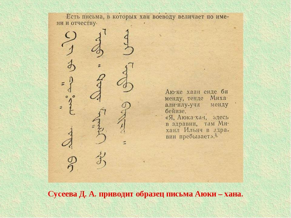 Сусеева Д. А. приводит образец письма Аюки – хана.