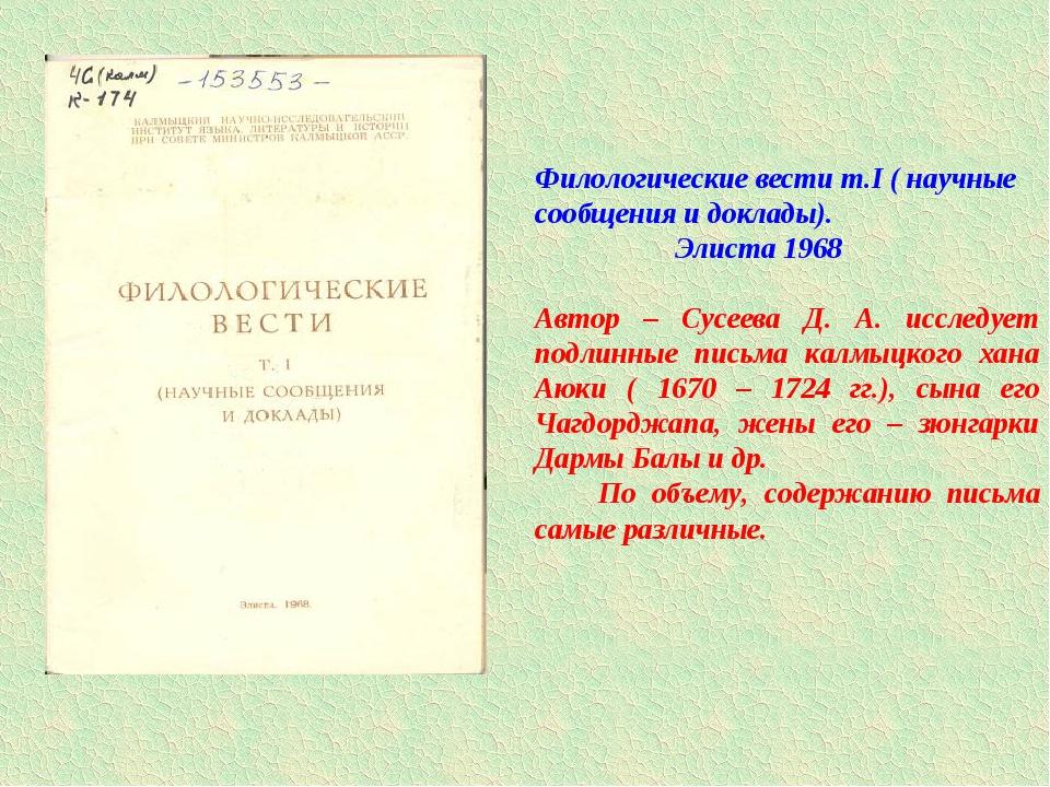 Филологические вести т.I ( научные сообщения и доклады). Элиста 1968 Автор –...