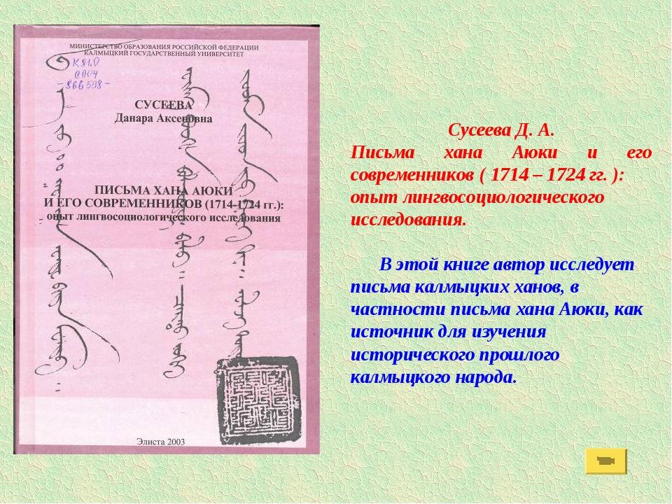 Сусеева Д. А. Письма хана Аюки и его современников ( 1714 – 1724 гг. ): опыт...