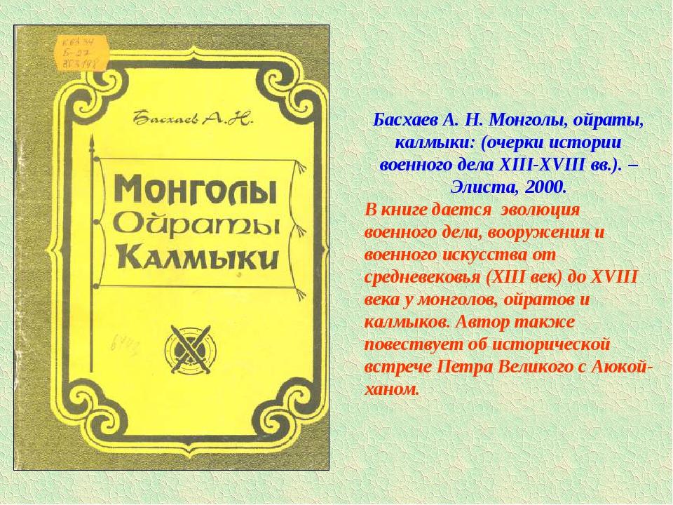 Басхаев А. Н. Монголы, ойраты, калмыки: (очерки истории военного дела XIII-X...