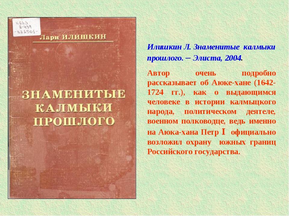 Илишкин Л. Знаменитые калмыки прошлого. – Элиста, 2004. Автор очень подробно...