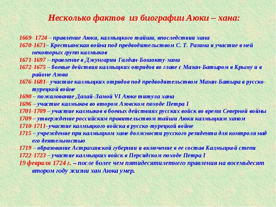 Несколько фактов из биографии Аюки – хана: 1669- 1724 – правление Аюки, калмы...