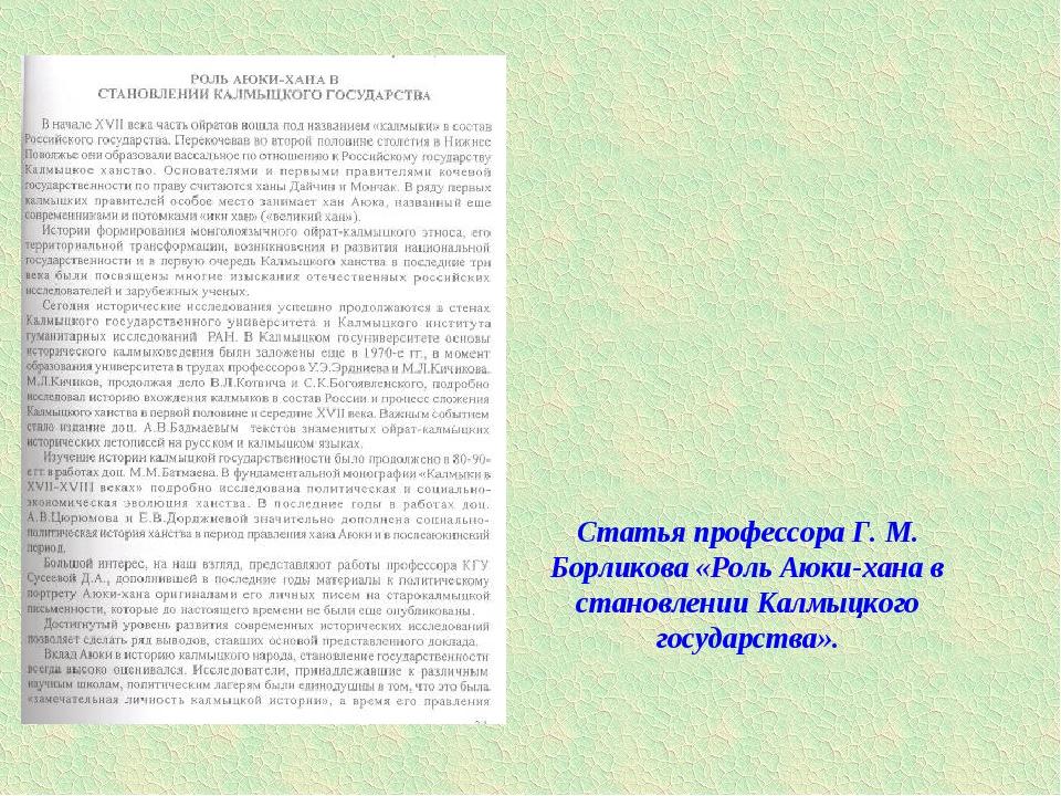 Статья профессора Г. М. Борликова «Роль Аюки-хана в становлении Калмыцкого го...