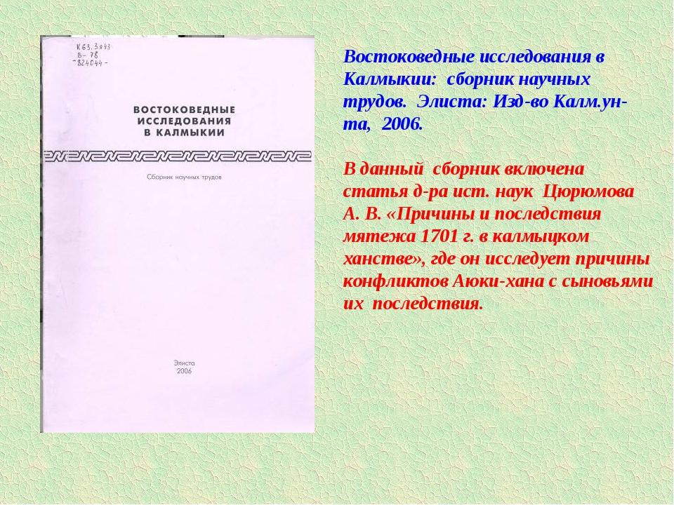 Востоковедные исследования в Калмыкии: сборник научных трудов. Элиста: Изд-во...