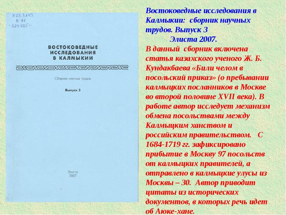 Востоковедные исследования в Калмыкии: сборник научных трудов. Выпуск 3 Элист...