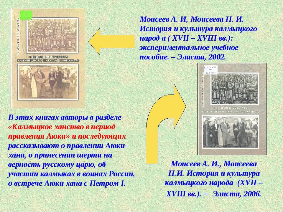 Моисеев А. И, Моисеева Н. И. История и культура калмыцкого народ а ( ХVII – Х...