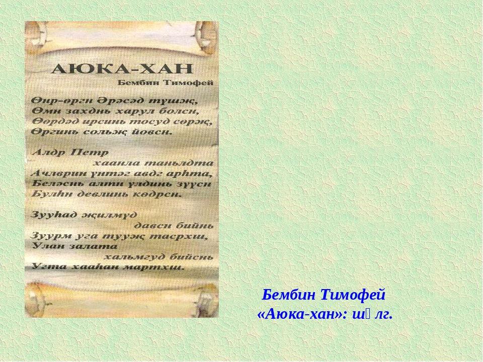 Бембин Тимофей «Аюка-хан»: шүлг.