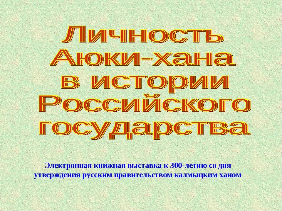 Электронная книжная выставка к 300-летию со дня утверждения русским правитель...