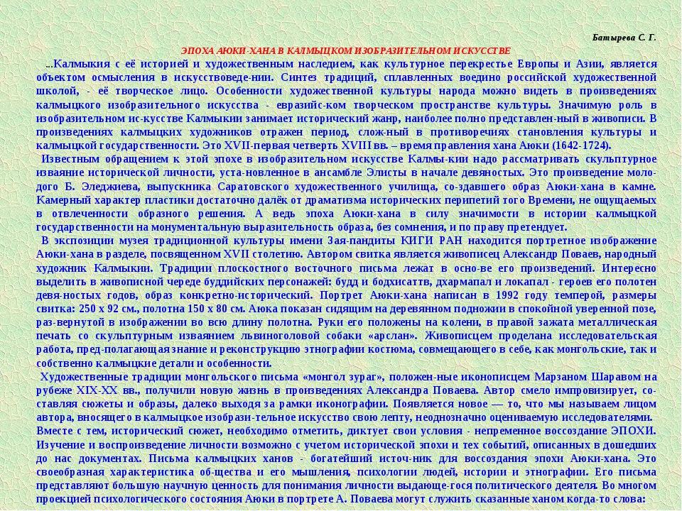 Батырева С. Г. ЭПОХА АЮКИ-ХАНА В КАЛМЫЦКОМ ИЗОБРАЗИТЕЛЬНОМ ИСКУССТВЕ ...Калм...
