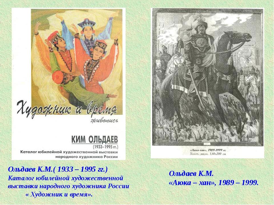 Ольдаев К.М.( 1933 – 1995 гг.) Каталог юбилейной художественной выставки наро...