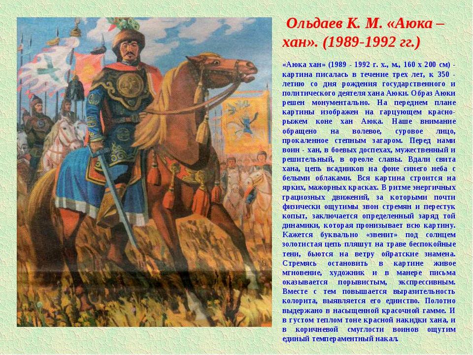 Ольдаев К. М. «Аюка – хан». (1989-1992 гг.) «Аюка хан» (1989 - 1992 г. х., м...