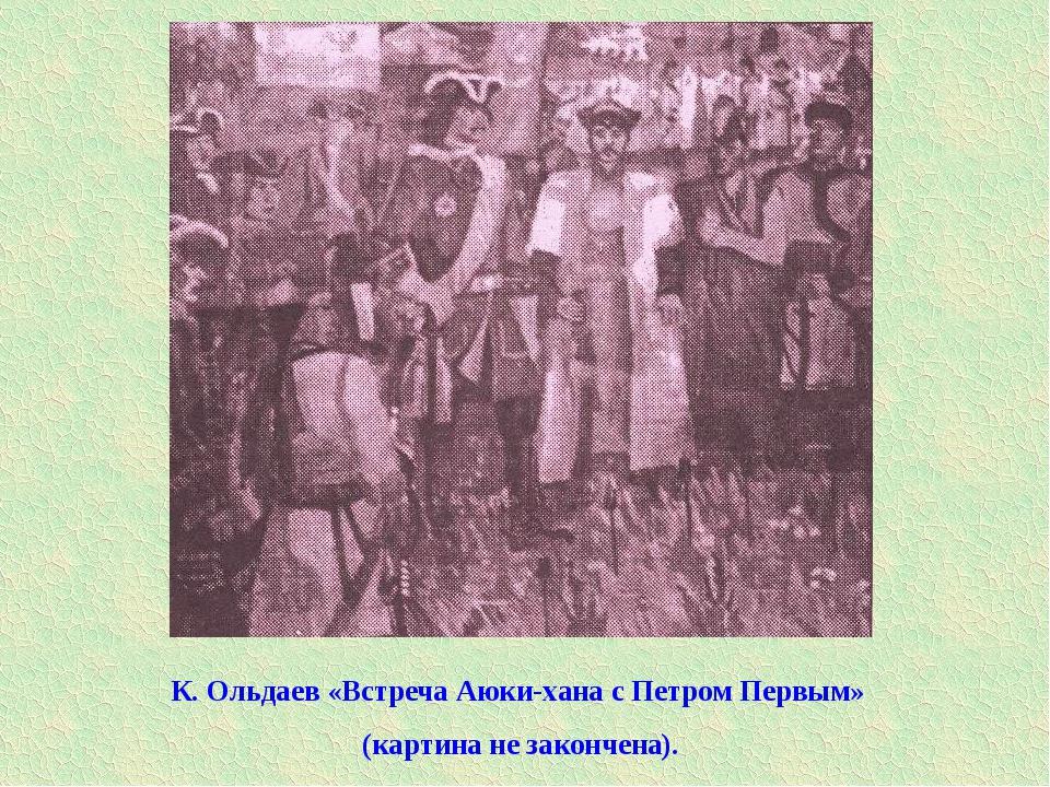 К. Ольдаев «Встреча Аюки-хана с Петром Первым» (картина не закончена).