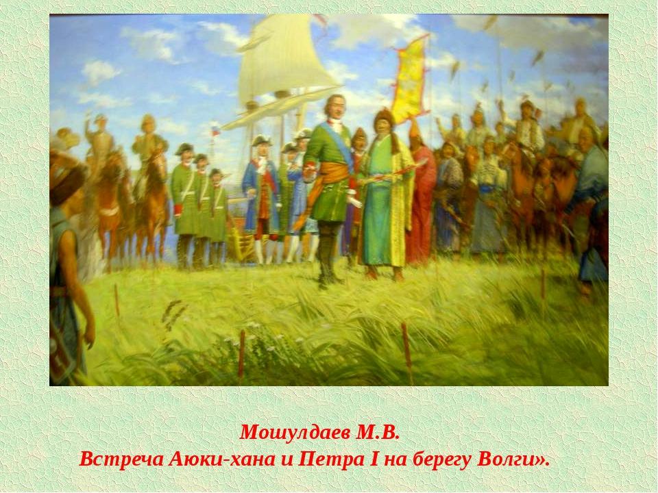 Мошулдаев М.В. Встреча Аюки-хана и Петра I на берегу Волги».