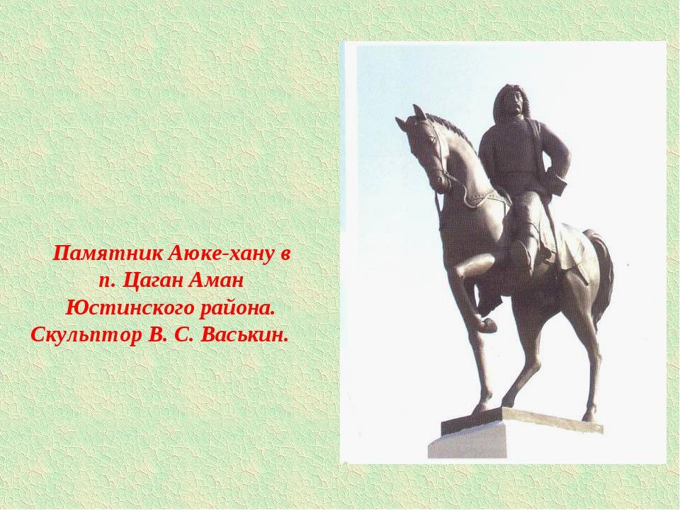 Памятник Аюке-хану в п. Цаган Аман Юстинского района. Скульптор В. С. Васькин.