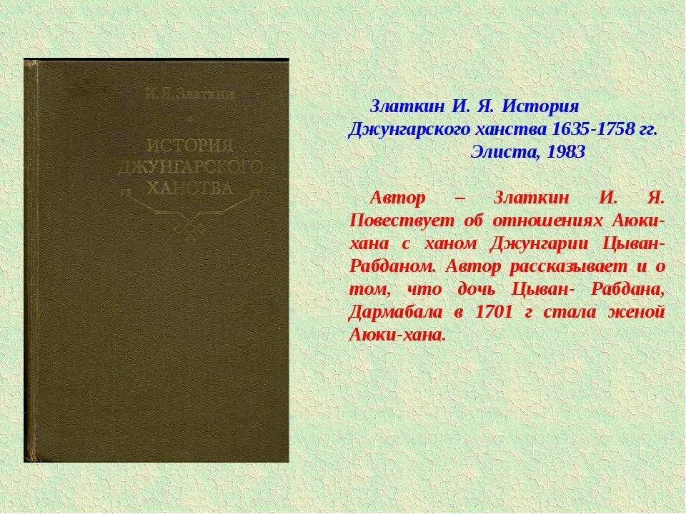 Златкин И. Я. История Джунгарского ханства 1635-1758 гг. Элиста, 1983 Автор –...