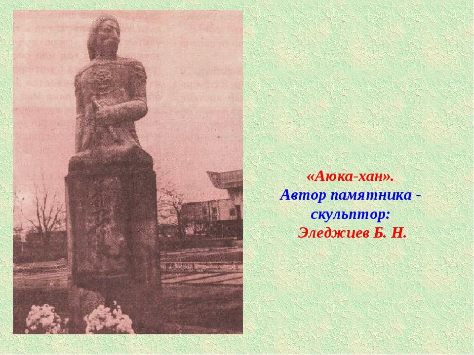 «Аюка-хан». Автор памятника - скульптор: Эледжиев Б. Н.