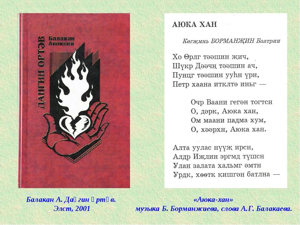 Балакан А. Даңгин өртәв. Элст, 2001 «Аюка-хан» музыка Б. Борманжиева, слова А...