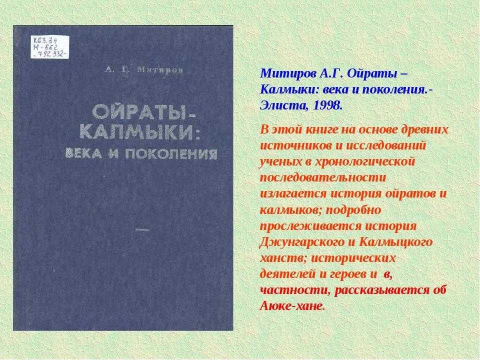 Митиров А.Г. Ойраты – Калмыки: века и поколения.-Элиста, 1998. В этой книге...