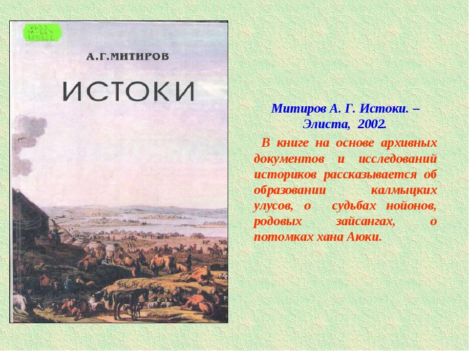 Митиров А. Г. Истоки. – Элиста, 2002. В книге на основе архивных документов и...