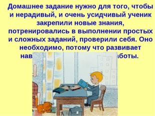 Домашнее задание нужно для того, чтобы и нерадивый, и очень усидчивый ученик