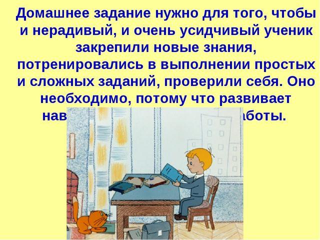 Домашнее задание нужно для того, чтобы и нерадивый, и очень усидчивый ученик...