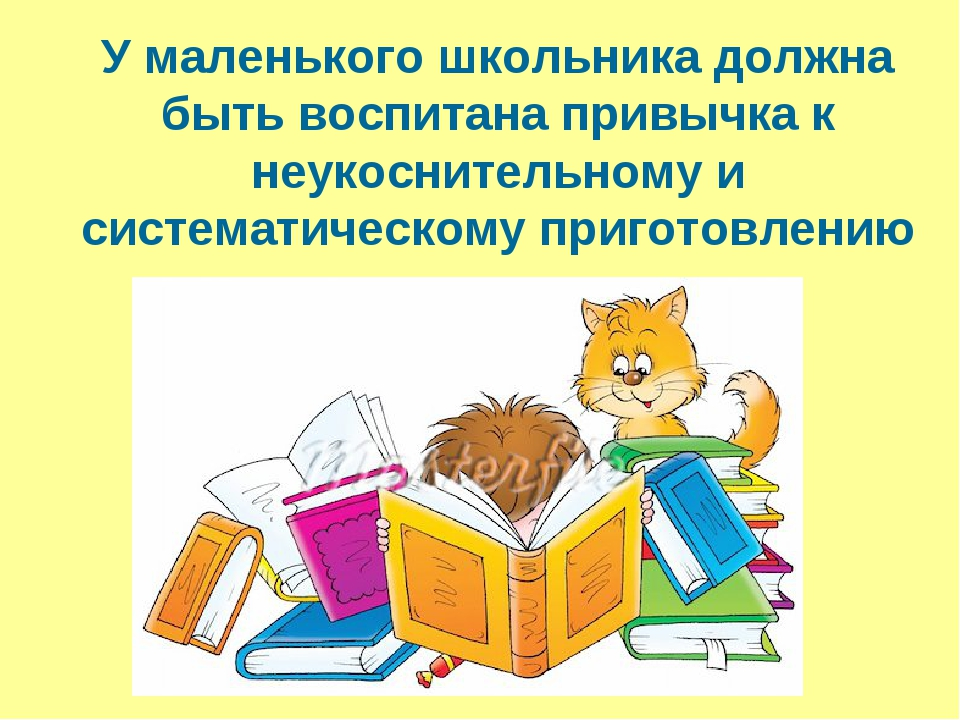 У маленького школьника должна быть воспитана привычка к неукоснительному и с...