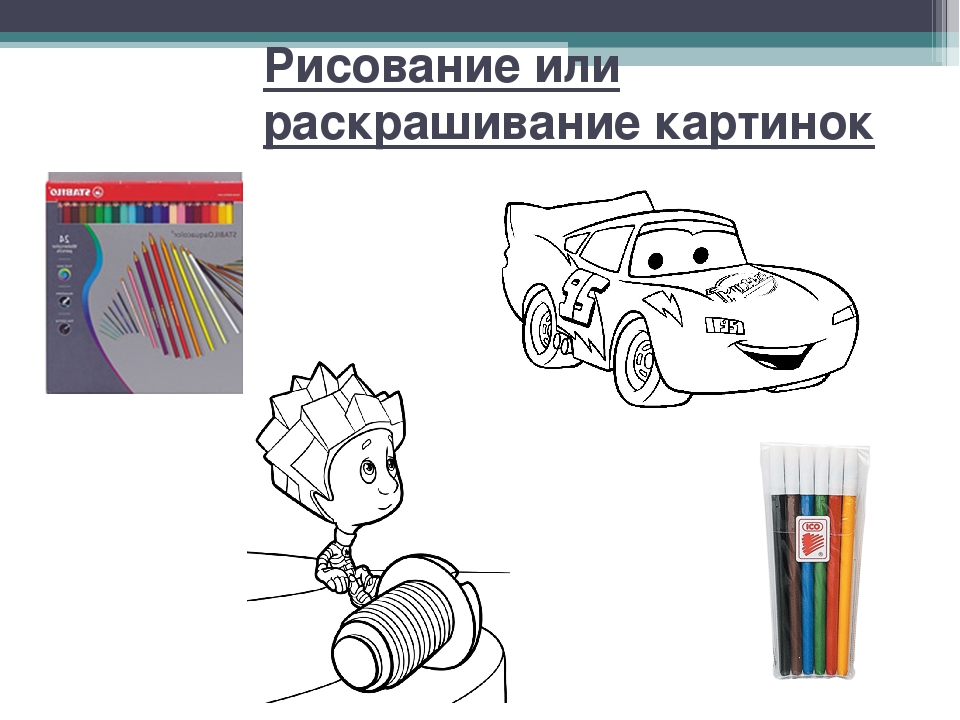 Рисование или раскрашивание картинок