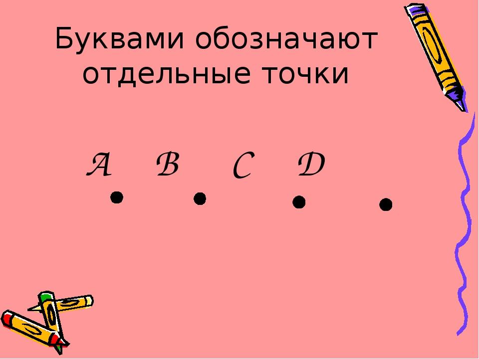 Буквами обозначают отдельные точки A B C D