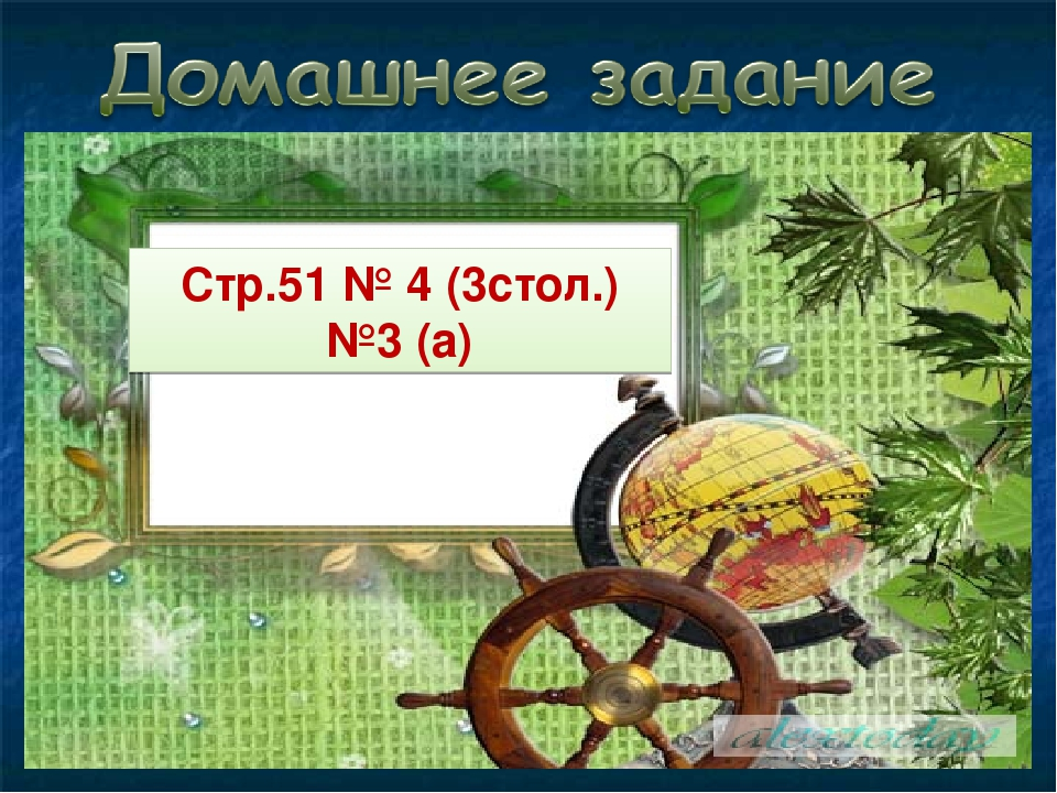 Стр.51 № 4 (3стол.) №3 (а)