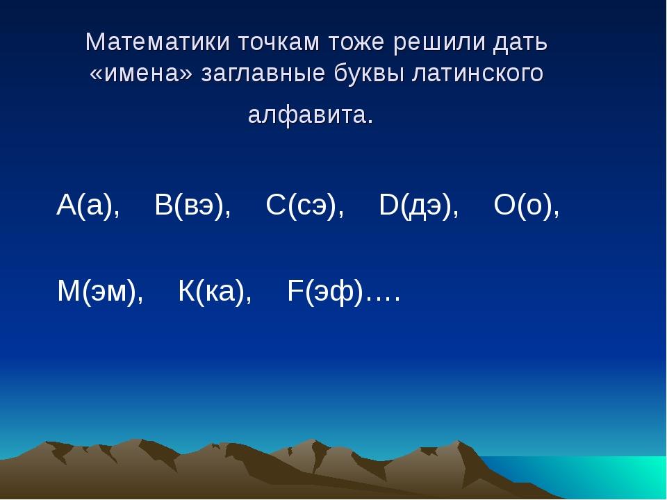Математики точкам тоже решили дать «имена» заглавные буквы латинского алфавит...